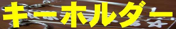 キーフォルダー